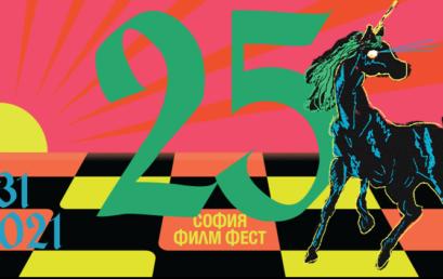 Професор-доайени, преподаватели и студенти на НАТФИЗ представят филмите си на 25-то юбилейно издание на София Филм Фест
