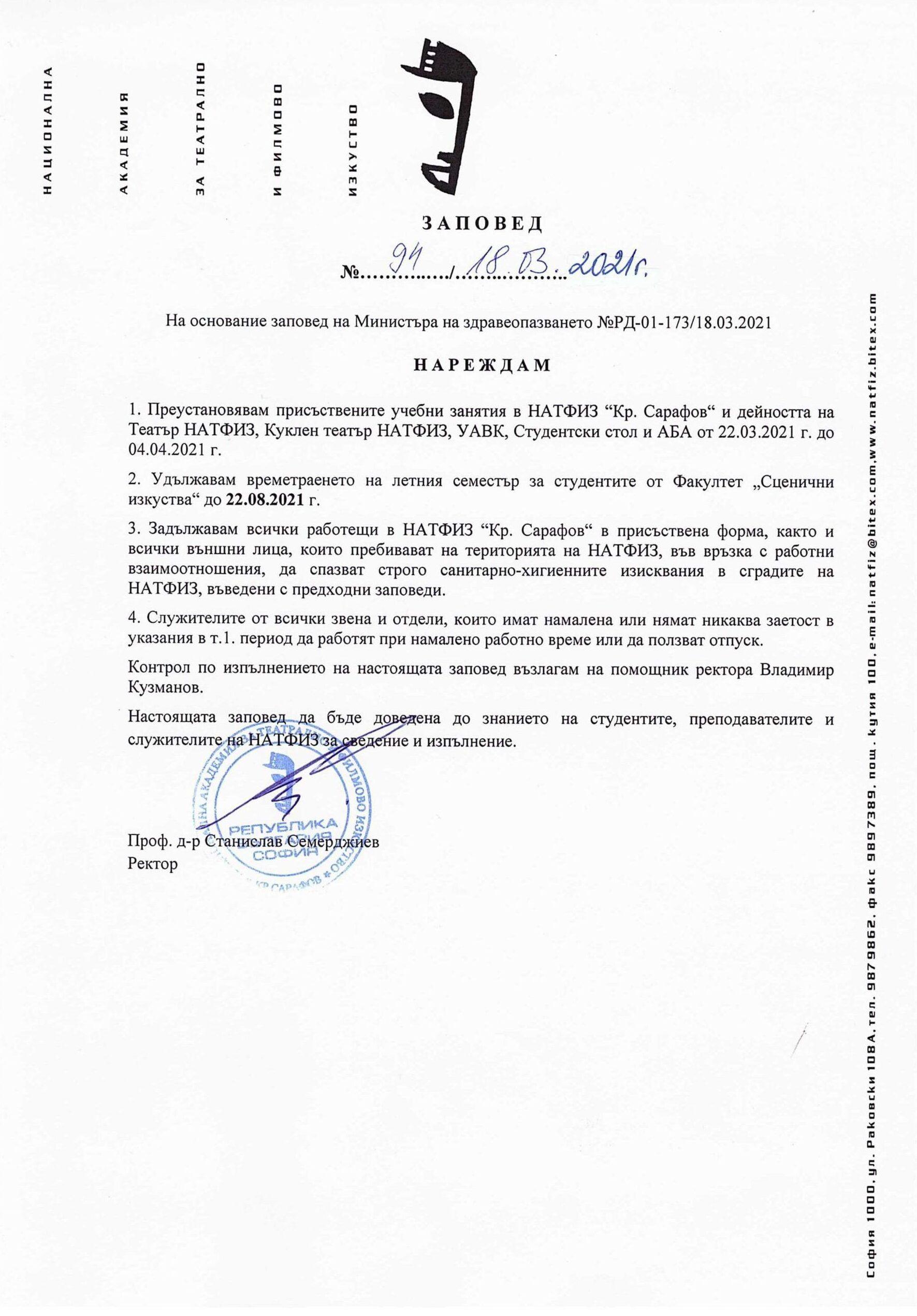 Заповед №94/18.03.2021 г. – във връзка с противоепидемични мерки