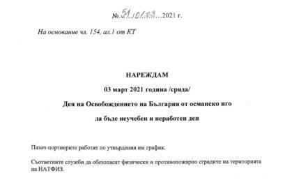 Заповед №51/01.03.2021 г. – 3 март 2021 г. – неучебен и неработен ден
