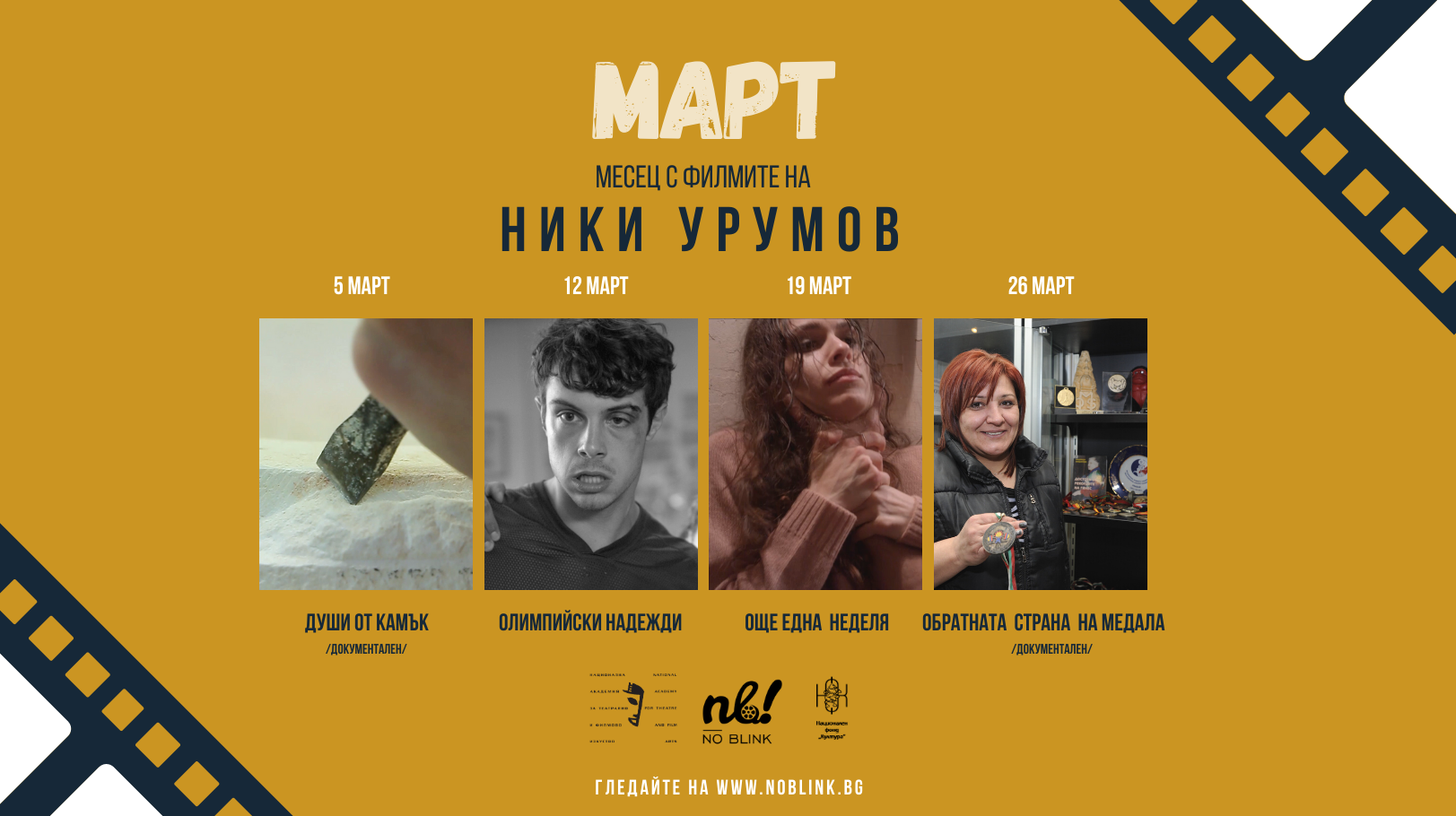 Месец с филмите на Ники Урумов в noblink.bg