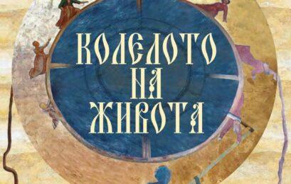 """Нов роман на проф. д.н. Анна Топалджикова – """"Колелото на живота"""""""
